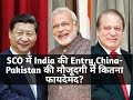 India's entry into SCO, how profitable is it in the presence of China-Pak?