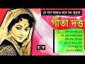 গীতা দত্তের কিছু মন কারা গান   Best of Geeta dutta hit songs   Bangla old is gold songs