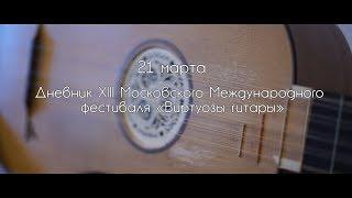 Виртуозы гитары 2018. Дневник фестиваля. День 2 // Guitar Virtuosi 2018. Chronicles. Day 2