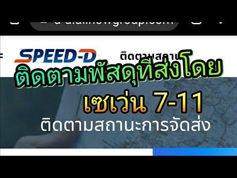 ติดตามพัสดุที่ขนส่งโดย 7-11 SPEED-D