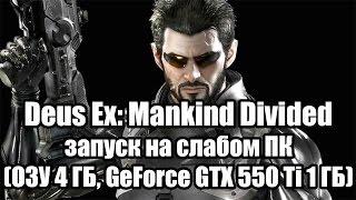 Оптимизация Deus Ex Mankind Divided для слабого пк ОЗУ 4 ГБ, GeForce GTX 550 Ti 1 ГБ