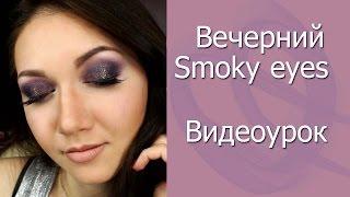 Вечерний Smoky eyes в сиреневых оттенках. Особая техника супер стойкого макияжа