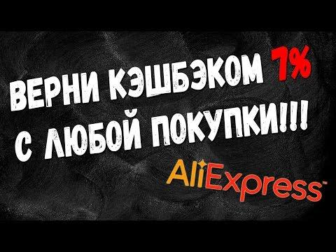 Как вернуть CashBack с любого товара AliExpress? - Возврат денег с покупок из Китая