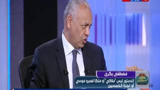 بالفيديو.. مصطفى بكري: الدستور ليس ملكا لعمرو موسى