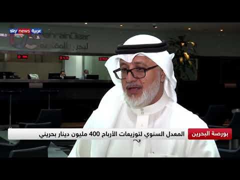 بورصة البحرين.. توزيعات الأرباح النقدية عن 2019 بلغت 1.14 مليار دولار  - نشر قبل 10 ساعة