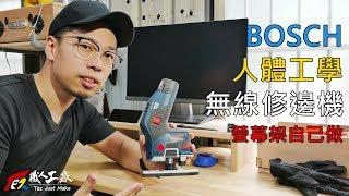 《開箱攝影》BOSCH 12V 輕便無線修邊機 開箱兼做螢幕架啦!