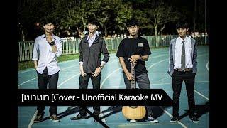 เบาเบา [Cover - Unofficial Karaoke MV]
