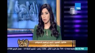 """رئيس مدينة برج """"العرب يوضح حقيقة اعتداؤه على نائب: انا راجل عسكري فاهم ازاي اتعامل مع الناس"""