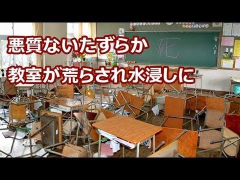 悪質ないたずらか 教室が荒らされ水浸しに