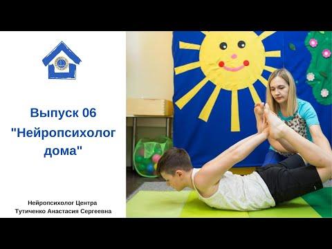 Нейропсихолог дома. Выпуск 06.