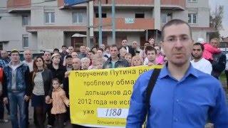 Видеообращение обманутых дольщиков Ростова-на-Дону к Путину