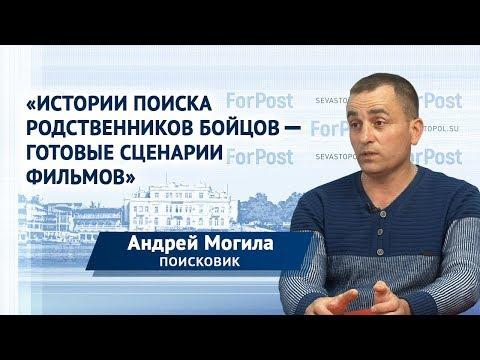 """""""Севастополь – сложный регион"""" – поисковик Андрей Могила"""