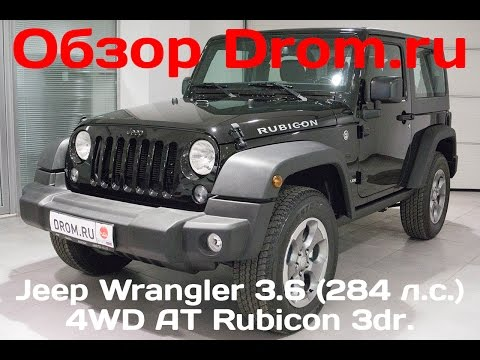 Jeep Wrangler 2017 3.6 (284 л.с.) 4WD AT Rubicon 3dr. - видеообзор