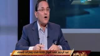 على هوى مصر - د.عبد الرحيم علي  يكشف تفاصيل جديدة من الصندوق الأسود عن التمويل الأجنبي