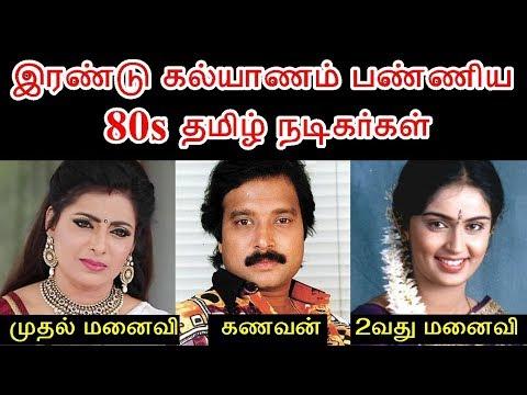 இரண்டு கல்யாணம் பண்ணிய 80's தமிழ் நடிகர்கள் | 80's Tamil Actors Who Did Two Marrige