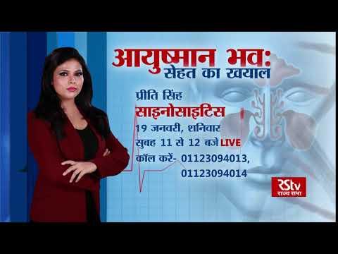 Teaser - Ayushman Bhava: Sinusitis | साइनोसाइटिस | Saturday - 11am