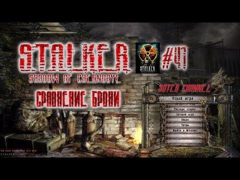 СТАЛКЕР Тень Чернобыля-OGSM-41 Сравнение брони (STALKER Shadow of Chernobyl) [Soter channel]