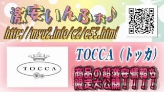 TOCCA(トッカ) 人気商品超速報☆ 【2013 春おしゃれ♪】 Thumbnail