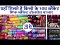 MINK BLANKET !! kilo ke bhaav mai  kambal !!  Wholesale Blanket Market ! ! Panipat Wholesale Bazar