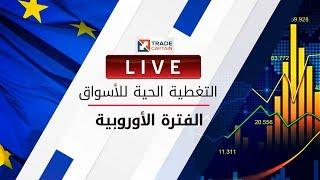التغطية الحية للأسواق - الفترة الأوروبية 23 أكتوبر 2019