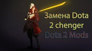 Dota2mods замена dota2changer, лучше ли иностранный аналог? собирай сеты по отдельным предметам