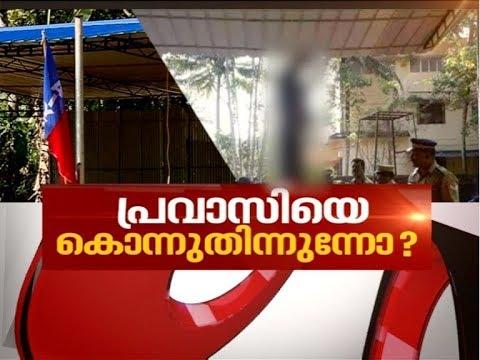 Gulf returnee kills self after AIYF 'blocks' his bid to set up workshop | News Hour 25 Feb 2018
