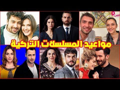 مواعيد مسلسلات التركية الموسم الجديد
