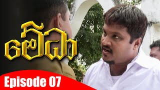 Medha - මේධා | Episode 07 | 24 - 11 - 2020 | Siyatha TV Thumbnail