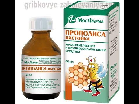 Настойка прополиса-натуральный аптечный препарат,
