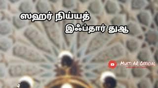 ஸஹர் நிய்யத் | இஃப்தார் துஆ | ஸஹர் முடிவு நிய்யத் | நோன்பு திறக்கும் போது ஓதும் துஆ