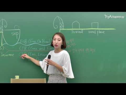 [FTA관세무역학원] 유샘나 관세사 - INCOTERMS 2010 정리