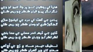 SINDHI POETRY - ATHAM JEEBH MAIN ,POET -  USTAD BUKHARI RECITED BY LATIF HYDER