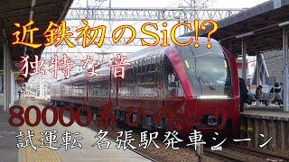 【ダイジェスト版】近鉄80000系ひのとり 試運転電車の名張駅発車シーン 独特なVVVF音