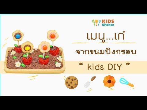 เมนูจากขนมปังกรอบเปลี่ยนหน้า เพิ่มรสชาติ l Kids Kitchen - วันที่ 15 Jul 2018