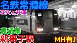 名鉄常滑線新舞子駅 通過集