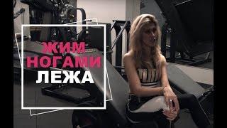 ЖИМ НОГАМИ В ТРЕНАЖЕРЕ +ЖИМ ОДНОЙ НОГОЙ. Борисова Анна