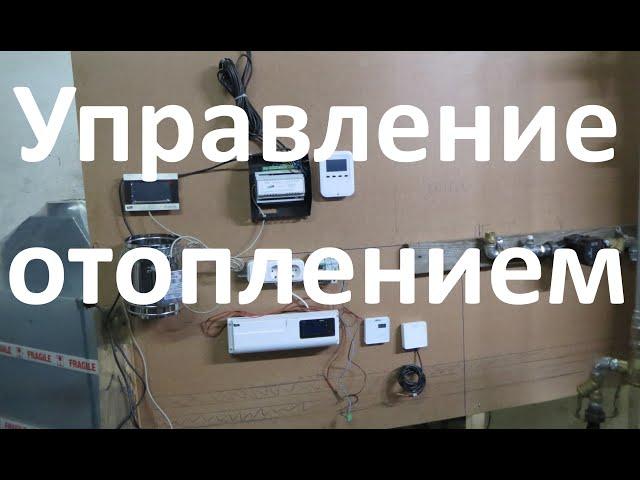 Котельная для частного дома. Часть 3 - Подготовка и программирование автоматики системы отопления.