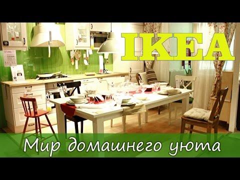 IKEA - МИР домашнего УЮТА #OlgaOrganizeDIYHome