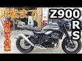 Z900RS 引取りの旅。原田消音器【モトブログ】#25