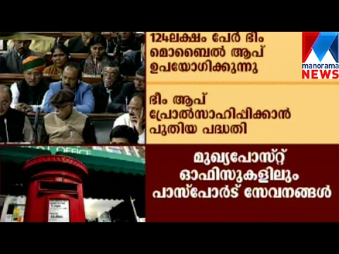Huge consideration for basic infrastructure development | Manorama News