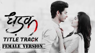 Dhadak title track female version lyrics