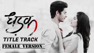 Download lagu Dhadak title track female version lyrics