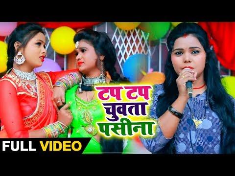 #Kavita Yadav का 2019 का New #भोजपुरी Song - टप टप चुवता पसीना - Bhojpuri Songs 2019 New