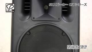 CLASSIC PRO / SRスピーカー CSP シリーズ