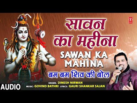 Sawan Ka Mahina I DINESH NIRWAN I Shiv Bhajan I Bum Bum Shiv Ki Bol I  Full Audio Song