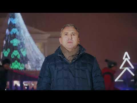 Губернатор Александр Моор поздравил тюменцев с наступающим Новым годом