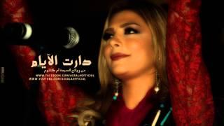 Assala - W Dart Elyam | اصاله - ودارت الايام