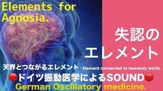 🔴ドイツ振動医学による失認編|Agnosia by German Oscillatory Medicine.
