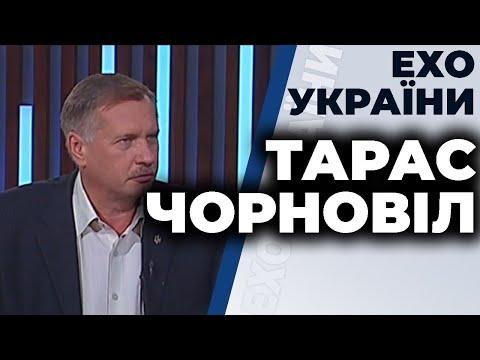Тарас Чорновіл гість