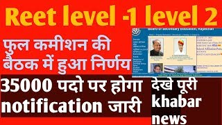 reet level-1 level-2 बैठक मे हुआ फुल  निर्णय 35000 पदो पर होगा notification जारी